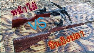 ทดสอบหน้าไม้จีน vs  ปืนยิงปลาไทย ใครจะแม่นกว่ากัน