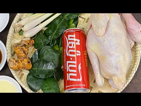 របៀបដុតមាន់កូកាងាយៗ - CocaCola & Chicken |Easy Food- CocaCola|- Vichheka SOK