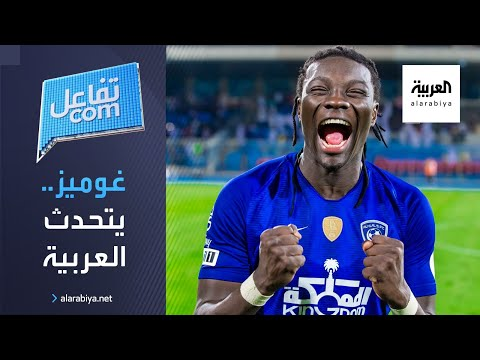 العرب اليوم - شاهد: لاعب الهلال غوميز يُشعل مواقع التواصل وهو يتحدث العربية