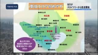 受信環境が改善TOKYOMX、スカイツリーから放送開始