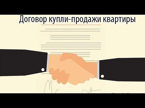 Какие документы нужны для купли продажи квартиры - бесплатная консультация юриста онлайн