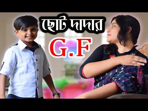 Soto Dadar G.F | New Bangla Comedy Video | ছোট দাদার G.F | Soto Dada New Comedy Video By FK Music