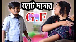 Soto Dadar G.F | New Bangla Comedy Video | ছোট দাদার G.F | Soto Dada New Comedy Video By FK Music
