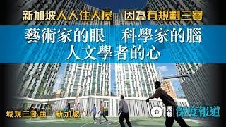 【城規三部曲 ‧ 新加坡篇】點解新加坡可以人人住大屋?因為有規劃三寶! │ 01周報