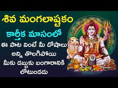కార్తీక మాసంలో శివ మంగళాష్టకం వింటే మీరు పట్టిందల్లా బంగారం అవుతుంది | Sivamangalastakam | Omkaram