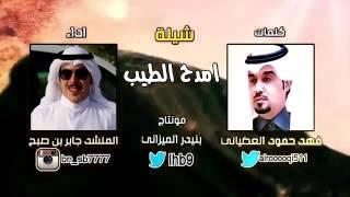 شيلة امدح الطيب لشاعر فهد بن حمود  العضياني اداء جابر بن صبح
