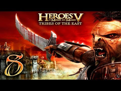 Герои меча магии 5 повелители орды тактики
