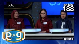 Ro Dar Ro - Season 3 - Episode 188