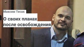 Тесак: Уеду из России и откажусь от ее гражданства