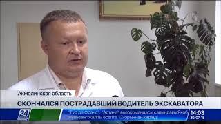 Лишившийся ног экскаваторщик скончался в Акмолинской области