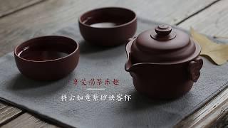 [茶香记·生活家] 祥云如意紫砂快客杯