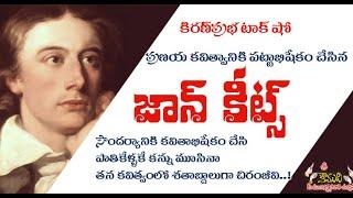 KiranPrabha Talk Show On John Keats - ఆంగ్లకవి కీట్స్