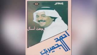 تحميل اغاني Rejet Asaal أحمد الجميري – رجعت أسأل MP3