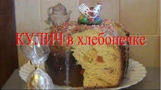 Смотреть онлайн Рецепт кулича на пасху в хлебопечке