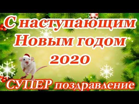 ♥ СУПЕР поздравление ♥ С наступающим Новым годом 2020 ♥в прозе ♥ НОВИНКА