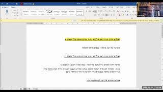 """הלכות שבת: החרמות הרבניים - ע""""פ הרמב""""ם היומי - ע""""פ הלכות תלמוד תורה פרק ו הלכה יא"""