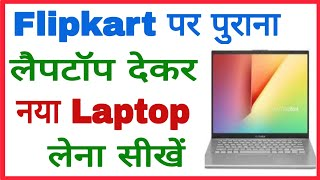 Flipkart par laptop exchange kaise kare !! how to exchange laptop old Flipkart pe