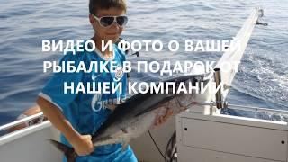 Рыбалка на кипре тунец