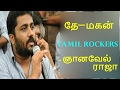 Producer Gnanavel Raja Scolds Tamil Rockers In Bad Words | Yaman Audio Launch | Thi Cinemas