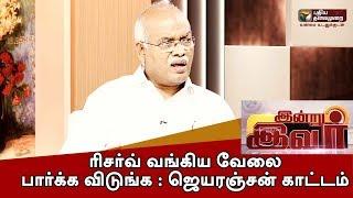 Indru Ivar: Let's look at the Reserve Bank work: Jayarajan Circle | #RBI #Jayaranjan #ArunJaitely