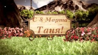 С 8 Марта, Таня!!!