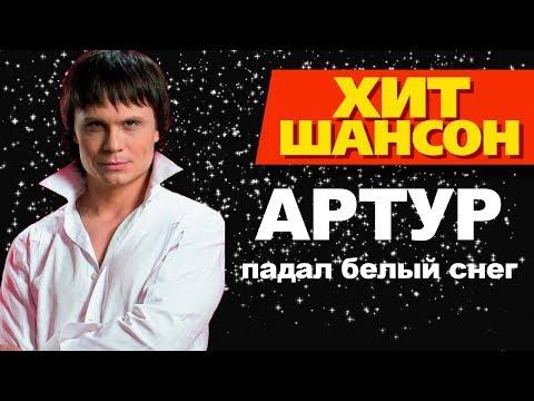 Артур  - Падал белый снег (Official Video)