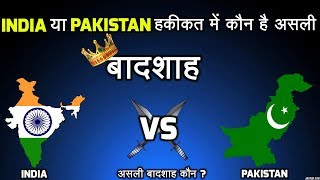 India or Pakistan Which Country is Better and Powerful INDIA vs PAKISTAN power Comparison in Hindi