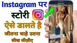 Instagram par story kaise dale | instagram par jyada story kaise dale | insta story kaise post kare