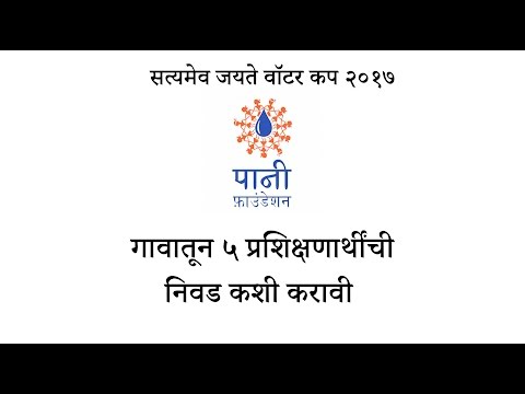 How to Select the Training Participants for Satyamev Jayate Water Cup 2017 (Marathi)
