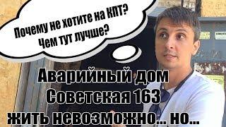 Аварийный дом ул. Советская 163 ( управляющие компании, жильцы, расселение ТУПИК?!)