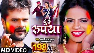 Video Khesari Lal Yadav Antra Singh Dui Rupaiyan Bhojpuri Holi