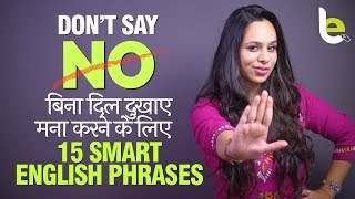 15 Ways To Say 'NO' Politely Without Being Rude | बिना दिल दुखाए ना कैसे कहे | Smart English Phrases