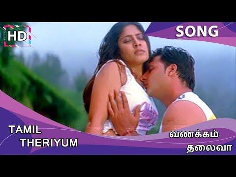 Tamil Theriyum HD Song - Vanakkam Thalaiva