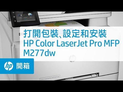 打開包裝、設定和安裝 HP Color LaserJet Pro MFP M277dw