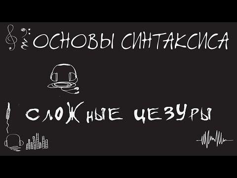 [Музыкальная форма] - Сложные виды цезур видео