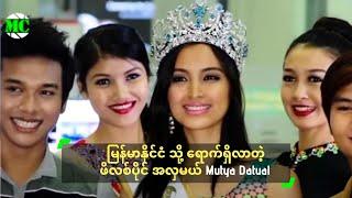 Mutya Johanna Datul in Yangon for Miss Golden Land Myanmar 2014