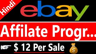 eBay Affiliate Program in Hindi | Step by Step for Beginners