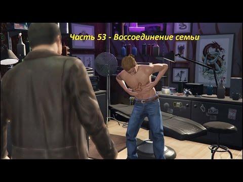 GTA 5 прохождение На PC - Часть 53 - Воссоединение семьи