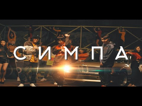 Raim & Artur & Adil - Симпа (OFFICIAL VIDEO)