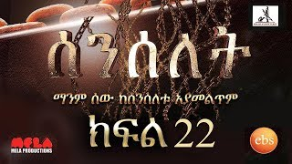 Senselet Drama S01 E22 ሰንሰለት ምዕራፍ 1 ክፍል 22