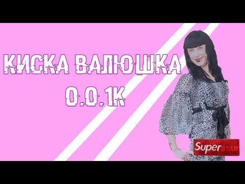 Киса Валя - 0.0.1k ( lyrics video )