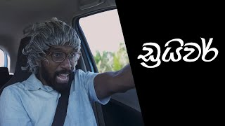 ඩ්රයිවර්   Driver -Ratta