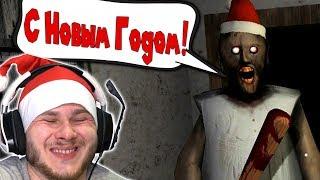 БАБУЛЯ GRANNY ВЕРНУЛАСЬ \ Nightmare Christmas Mod