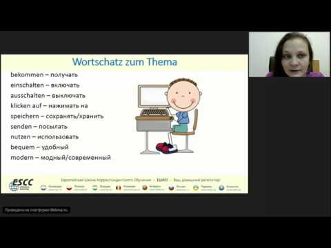 Немецкий язык. Использовать компьютер. Употребление целевой инфинитивной частицы.