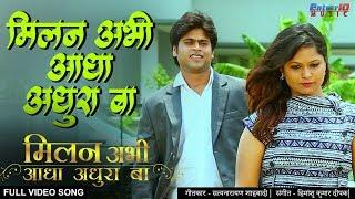 Milan Abhi Adha Adhoora Ba Bhojpuri Movie Tittle   - YouTube