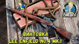 Fallout 4: Винтовка Lee Enfield No.4 Mk.1