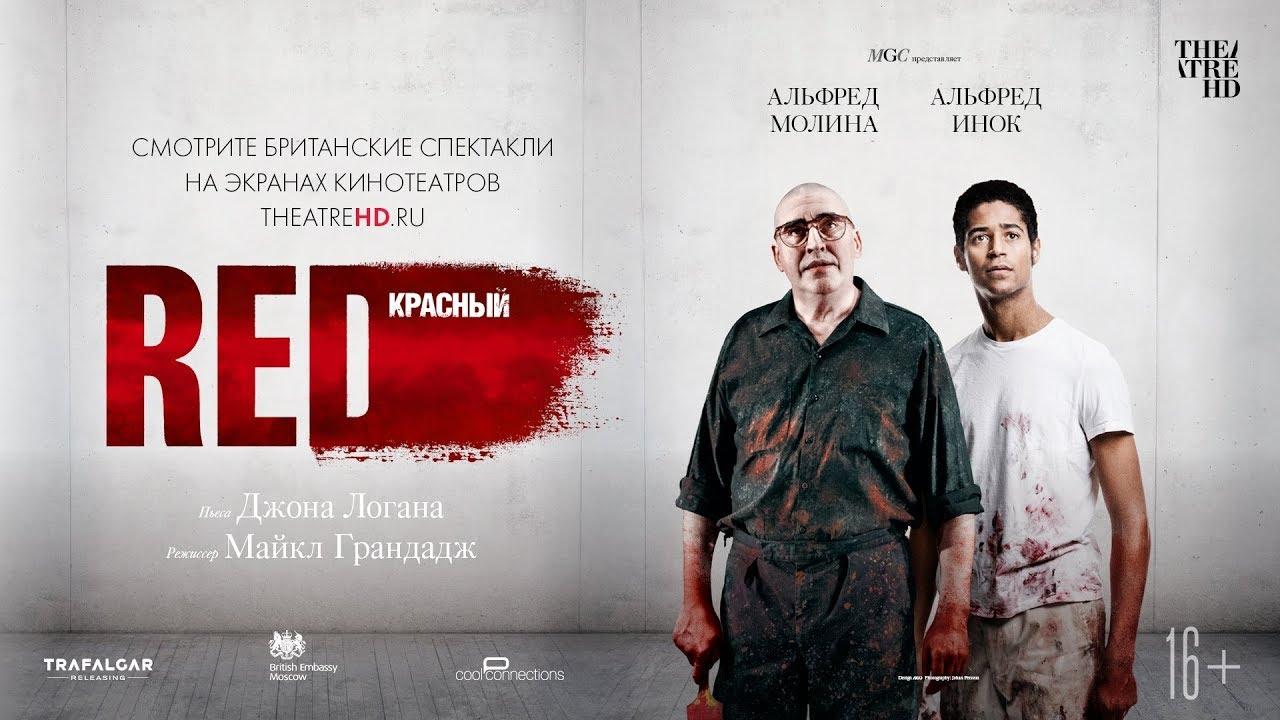 TheatreHD: Красный