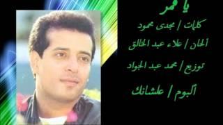 تحميل اغاني علاء عبد الخالق - يا قمر MP3