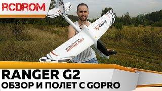 Крушение радиоуправляемого самолета Volantex Ranger G2 RTF 757-6