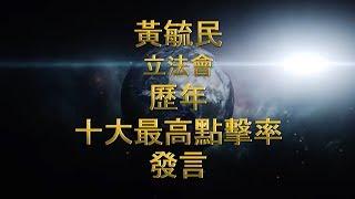 【黃毓民】立法會歷年【十大最高點擊率】的發言。(共達352萬)